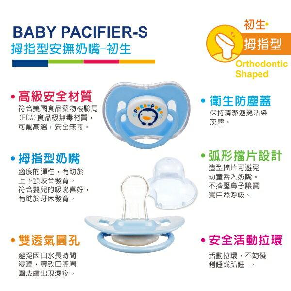 『121婦嬰用品館』PUKU 拇指型初生安撫奶嘴 - 藍 3