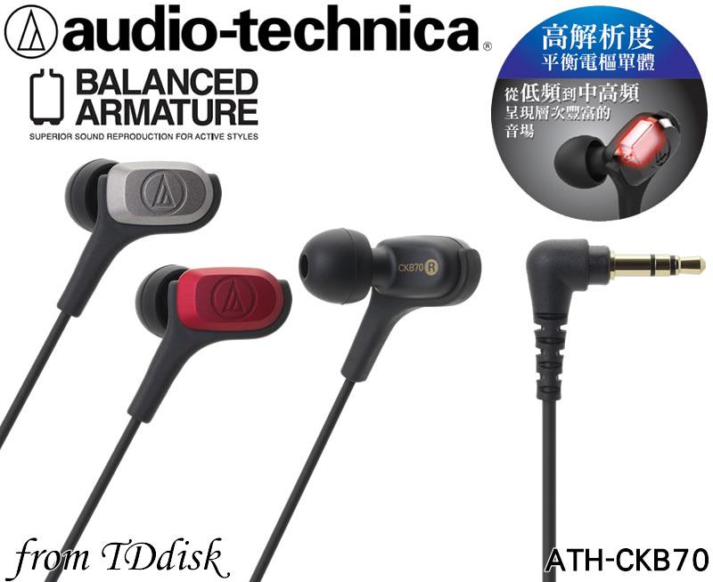 志達電子 ATH-CKB70 audio-technica 日本鐵三角 耳道式耳機 動鐵 平衡電樞 音響號角導管