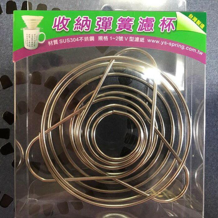 「自己有用才推薦」彈簧濾杯 不鏽鋼咖啡濾杯 台灣製造 咖啡濾網 咖啡濾架 磨豆機 細口壺 350ml
