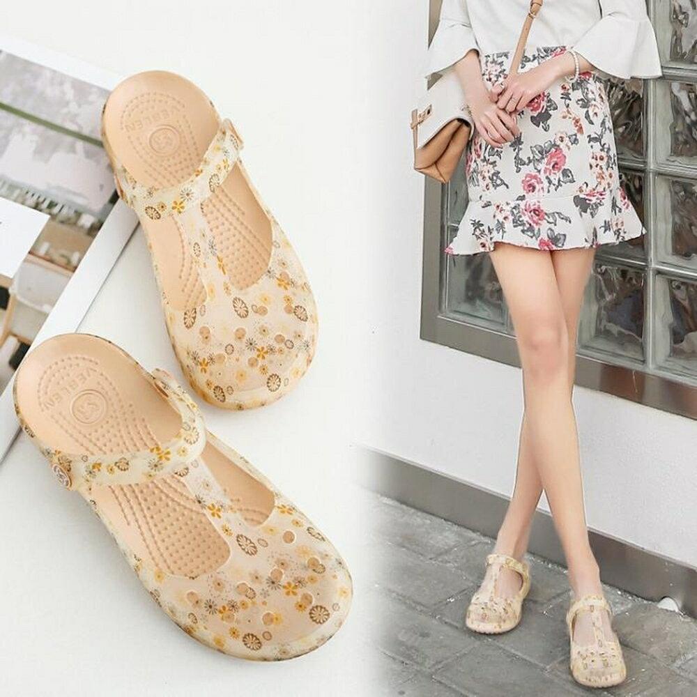 洞洞鞋 包頭洞洞鞋女士厚底防滑沙灘鞋涼鞋海邊夏果凍平底拖鞋外穿 都市時尚衣櫥