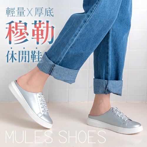 BONJOUR☆免綁鞋帶!輕量厚底休閒穆勒懶人鞋mules shoes【ZB0357】5色 0