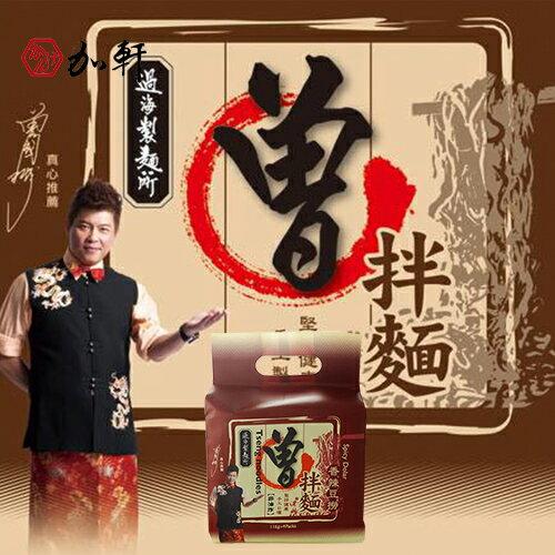 《加軒》台灣美食過海製麵所曾拌麵 香辣豆撈口味(單包裝)