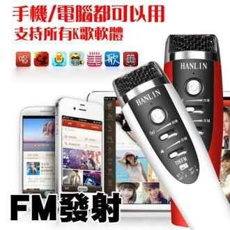 HANLIN-D8FM 正版-手機無線K歌麥克風(FM發射器)錄音 KTV歡唱無限 過年【風雅小舖】