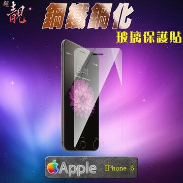 【超靚】APPLE IPHONE 6 / IPHONE 6S 鋼化玻璃保護貼 (IPHEON 6S / IPHONE6 S / iPhone 6 玻璃貼 / iPhone 6 玻璃保護貼 / iPho..