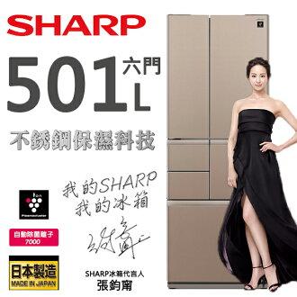 SHARP 夏普 日本原裝 變頻六門對開冰箱 501L SJ-GT50BT-T 星鑽棕 ★送水活力空氣清淨機KC-JD50T-W
