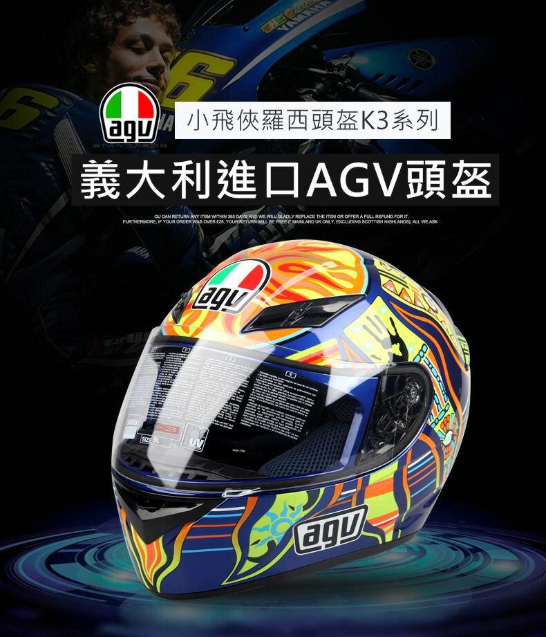 原廠 AGV K-3 SV 全罩式安全帽 ROSSI安全帽 AGV安全帽 烏龜 五大洲 日月 小飛俠 羅西 全罩式