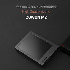 <br/><br/>  志達電子 M2 32GB Cowon iaudio MP3隨身聽(BBE音質補償/Micro SD/) D20 D2 D2+新款 另售i9+<br/><br/>