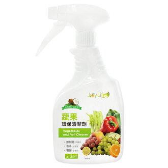 JoyLife 蔬果天然清潔劑500ml(MP0274D) 無毒環保天然椰子油 SGS檢驗合格 溫和 省水 台灣製造