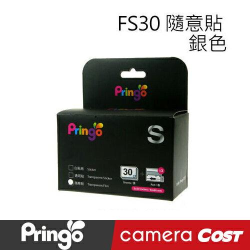 ★透明隨意貼★Hiti Pringo 相片 隨意貼紙 30張 星空銀 P231 專用