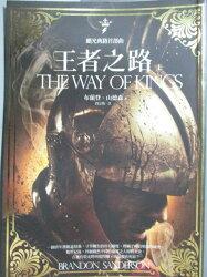【書寶二手書T1/翻譯小說_ODF】王者之路(上冊)_颶光典籍_布蘭登山德森