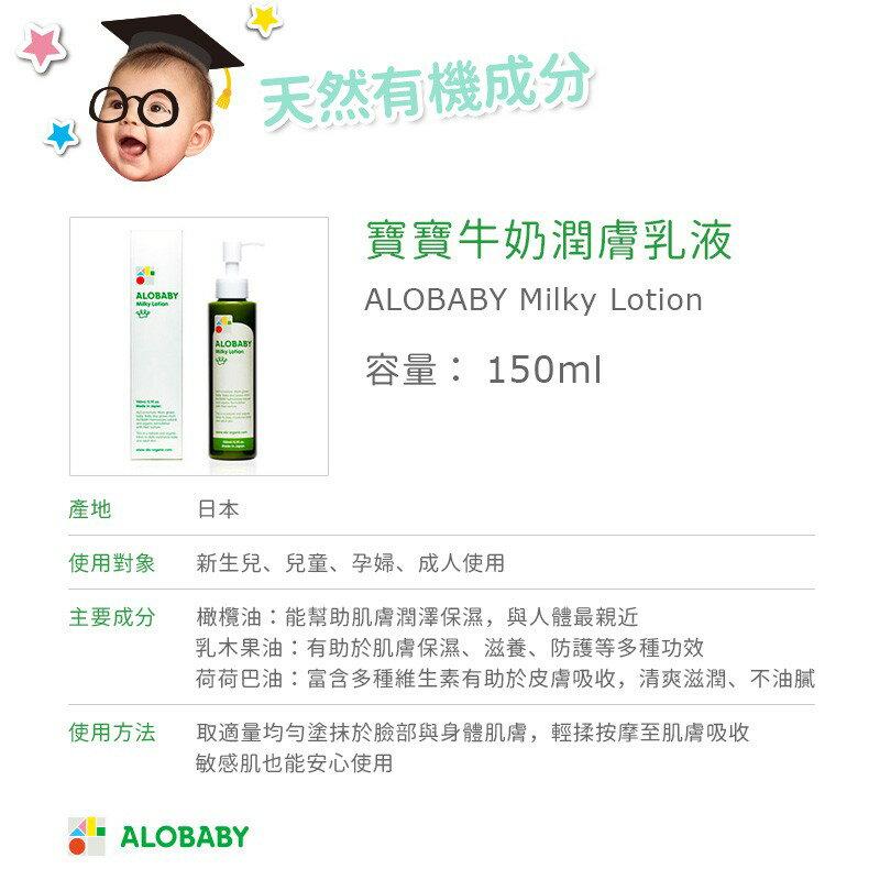 ALOBABY ECO認證 天然有機寶寶牛奶潤膚乳液 8