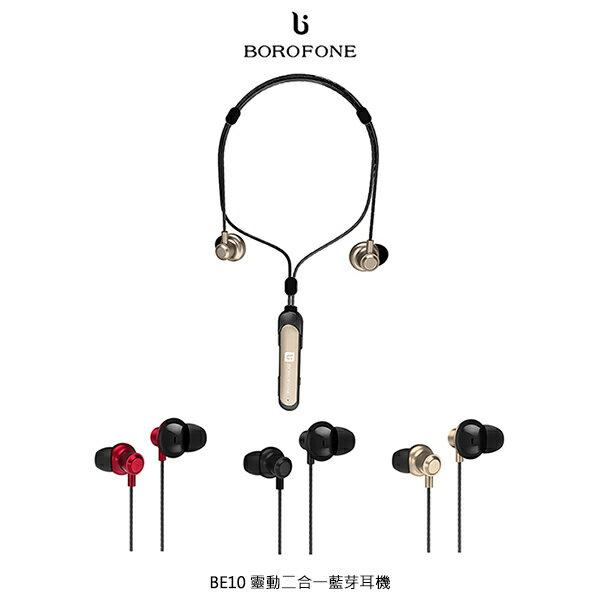 強尼拍賣~BOROFONEBE10靈動二合一藍芽耳機切換形態運動時尚商務駕駛單耳雙耳無線耳機