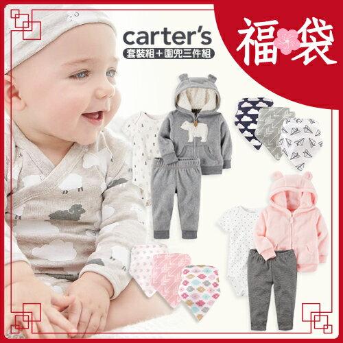 YODEE 優迪嚴選:Carter's美國童裝三件組套裝+圍兜兜三件組《多款可選》