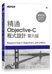 精通Objective-C程式設計第六版