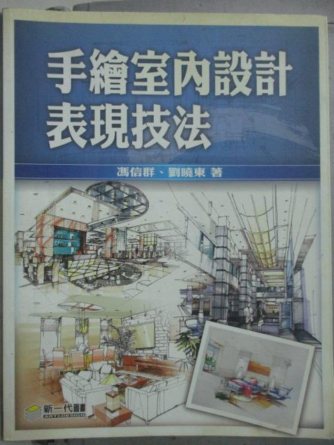 ~書寶 書T3/建築_QIS~手繪室內 表現技法_馮信群、劉曉東