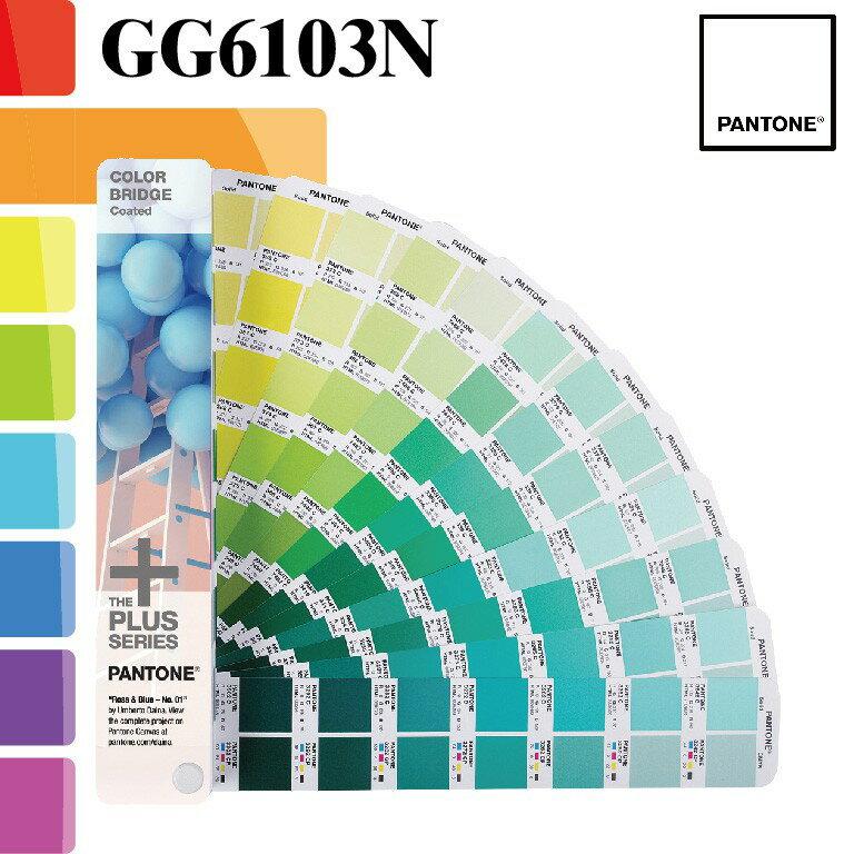 PANTONE COLOR BRIDGE Coated 色彩橋樑 - 光面銅版紙 GG6103N