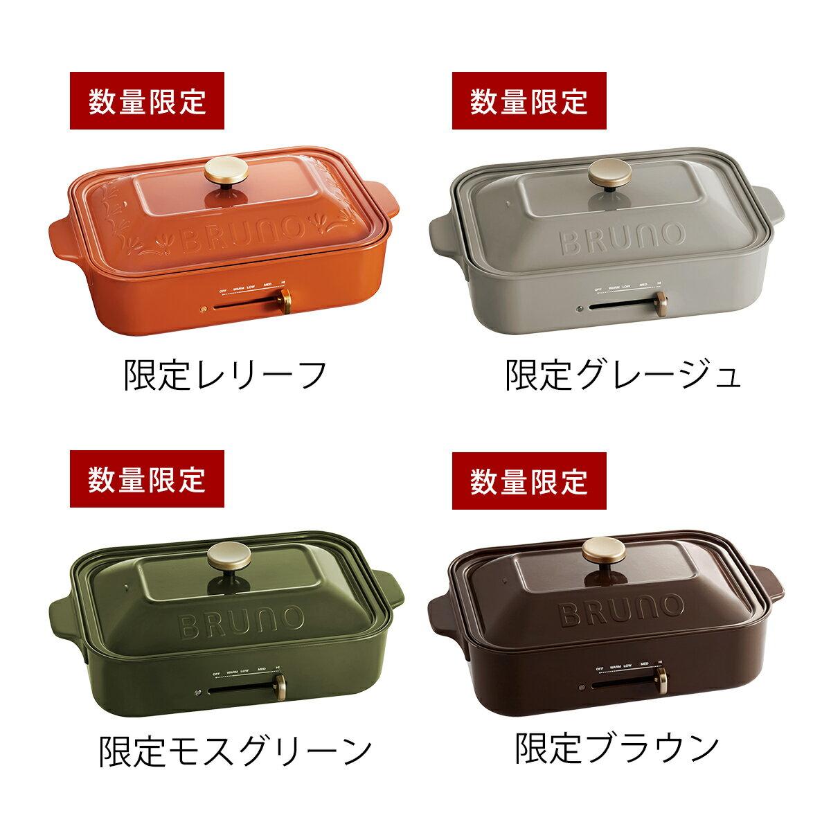 NEW色★日本名廚Masa推薦★日本BRUNO  BOE021多功能鑄鐵電烤盤(2-3人份量),附2個烤盤 -平盤+章魚燒盤-日本必買 日本樂天代購(9504*4.5)。件件免運 5