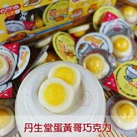 《加軒》日本丹生堂蛋黃哥巧克力(盒)
