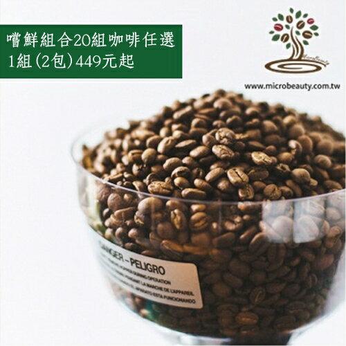 [微美咖啡]嚐鮮組合20組,1組(2包)449元起咖啡任選,世界各國精選組合 咖啡豆,500免運,新鮮烘培