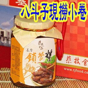【蔡技食品】基隆鎖管醬(小卷),小辣 380g