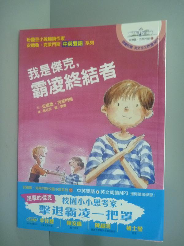 【書寶二手書T1/兒童文學_HEX】我是傑克霸凌終結者_安德魯‧克萊門斯_附光碟