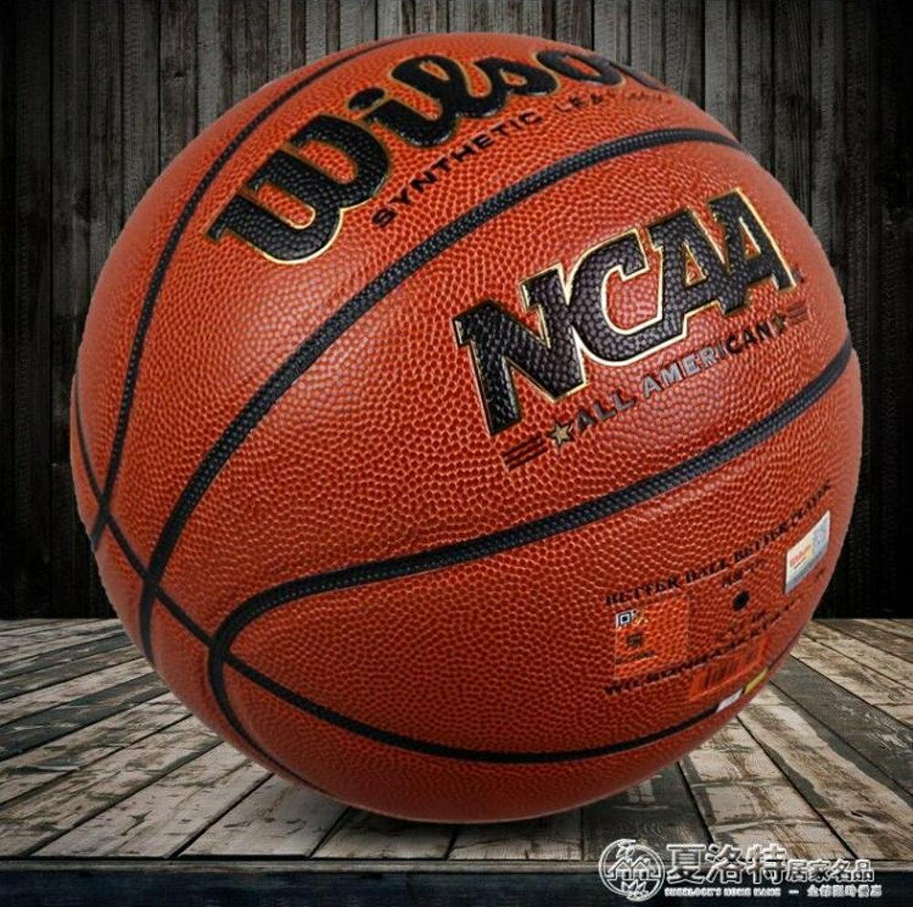 威爾勝wilson籃球NCAA學生室外水泥地耐磨真皮手感7號藍球 居家