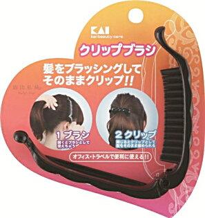 露比私藏:【貝印(KAI)】菱格紋兩用香蕉髮夾造型夾