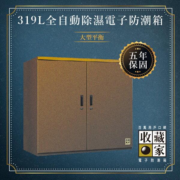 居家首選【收藏家】319公升HD-400M大型平衡全自動除濕電子防潮箱(居家單眼專用防潮盒)
