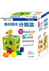 幾何積木分類盒