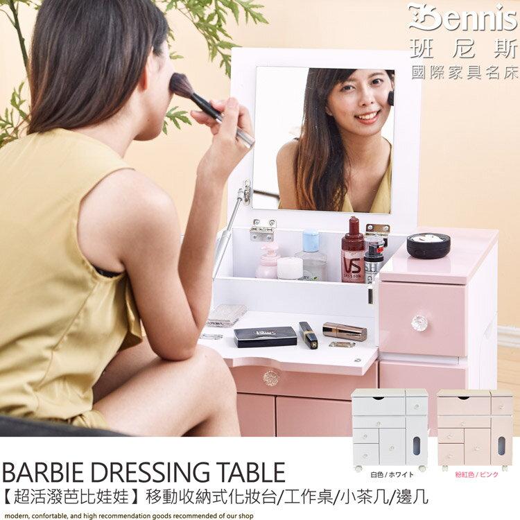 【Baby超活潑‧甜心寶貝】移動收納化妝台/化妝車/茶几/邊桌/工作桌/床頭櫃 2
