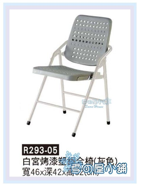 ╭☆雪之屋居家生活館☆╯R293-05 白宮烤漆塑鋼合椅(灰色)/辦公椅/餐椅/折疊椅