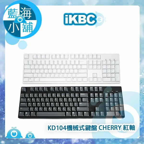 iKBC KD104 德國cherry軸承 中文版 機械式鍵盤 ~~紅軸