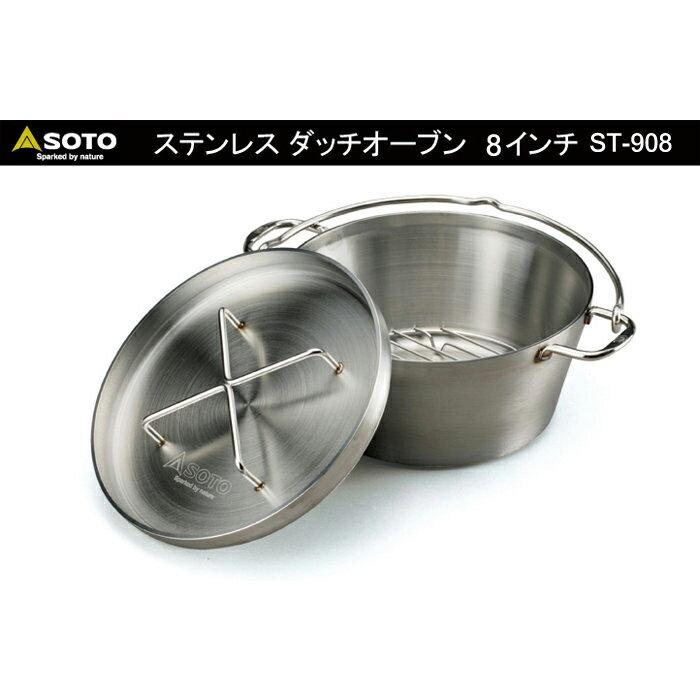 SOTO 日本   二代8吋不鏽鋼荷蘭鍋   秀山莊(ST908)