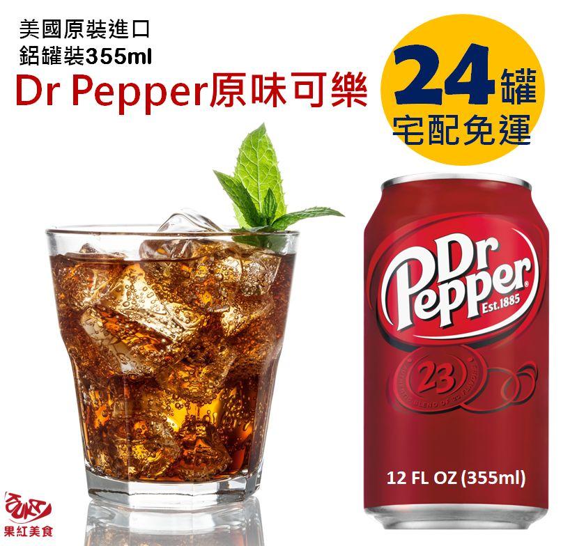 [預購] [24瓶宅配免運] 美國DrPepper原味可樂355ml鋁罐裝Dr.pepper進口汽水餐飲食材烘焙材料