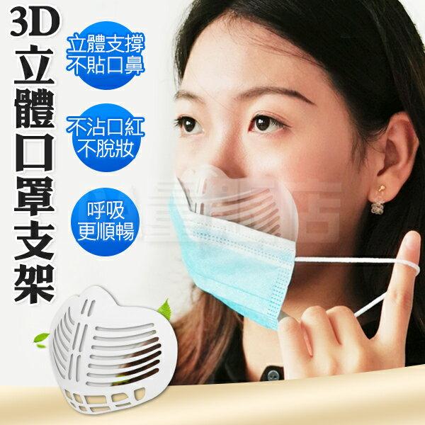 3D立體口罩支架 升級版口罩神器 透氣防悶熱 內墊支架 防呼吸不順 防悶熱 透明