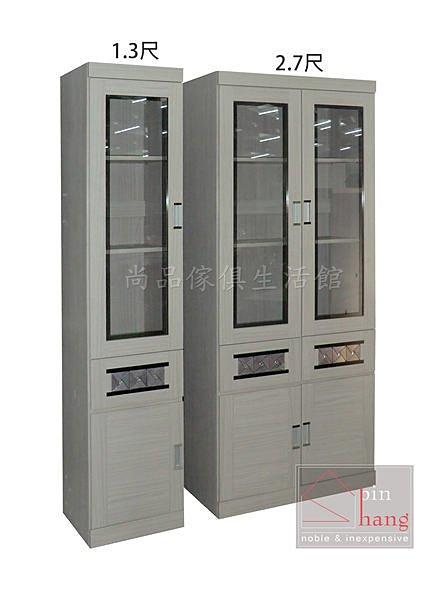 【 尚品傢俱】324-07 雷米 雪杉白1.3尺書櫃/收納櫃/書櫥/置物櫃