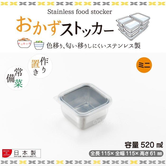 family2日本生活精品館 日本【吉川Yoshikawa】透明蓋不鏽鋼保鮮盒 迷你/ 520ml