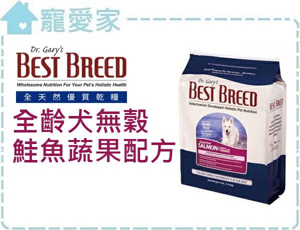 ☆寵愛家☆可超取☆BEST BREED貝斯比狗飼料-全齡犬無穀鮭魚+蔬果1.8kg