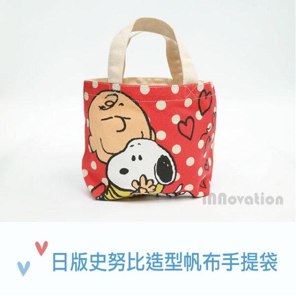 innoshop玩新:【innoshop玩新】日版史努比造型帆布手提袋