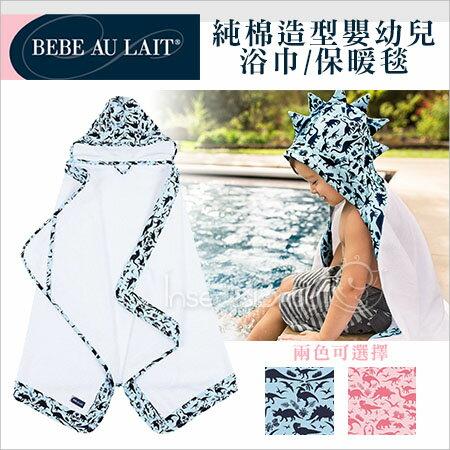 ✿蟲寶寶✿【美國BebeAuLait】純棉 可當保暖毯 造型嬰幼兒浴巾 - 小恐龍 2色可選
