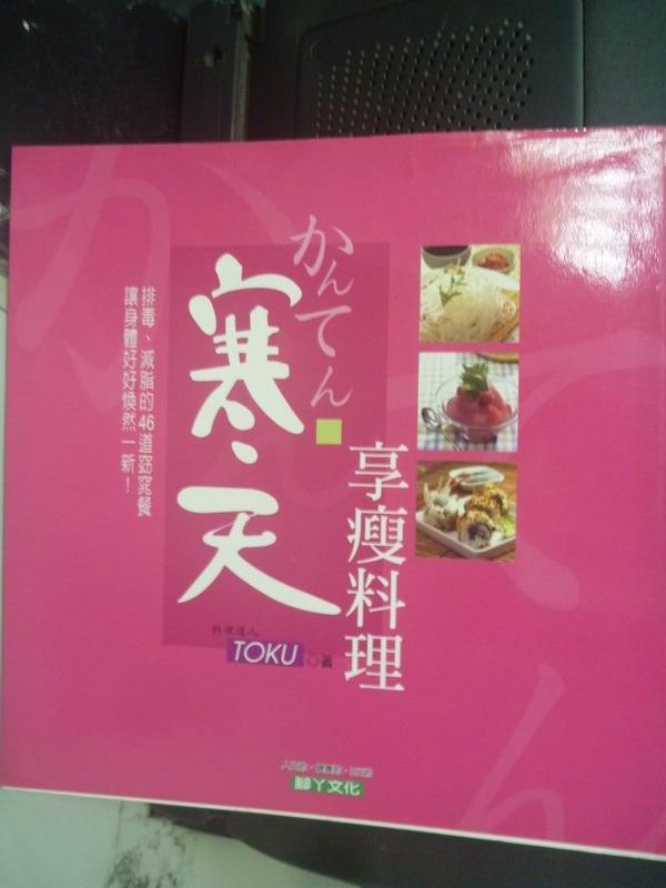 【書寶二手書T5/餐飲_IFD】寒天享瘦料理_ROKU(中文