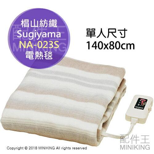 日本代購 日製 椙山紡織 Sugiyama NA-023S 單人 電熱毯 電毯 可水洗 保暖 140x80cm 寒流必備品