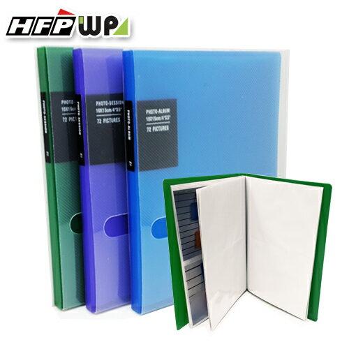HFPWP 4X6相簿(72入) 附外殼 NO321 / 本