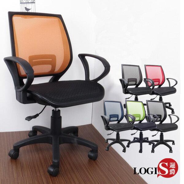 LOGIS邏爵-藍精靈輕巧全網椅辦公椅電腦椅工學椅A129