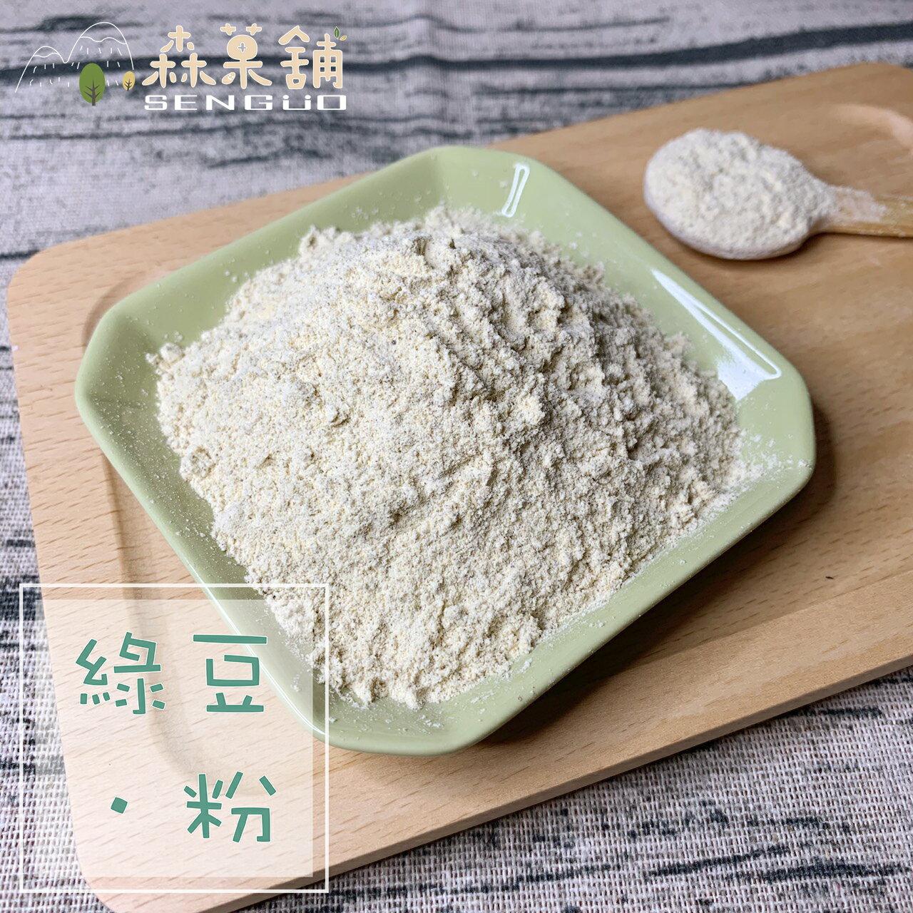 熟綠豆粉 【無糖、純正無添加、製作糕點】