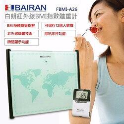 【八八八】e網購~ 【BAIRAN白朗紅外線BMI指數體重計】BMI 身體質量指數 體重計 體重機