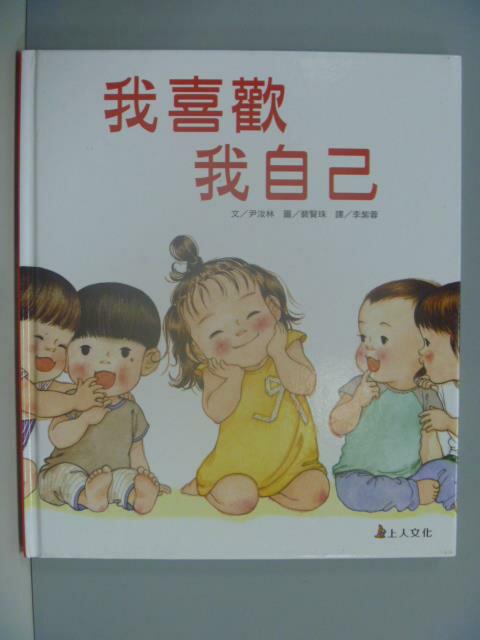 【書寶二手書T1/少年童書_ISM】我喜歡我自己_尹汝林