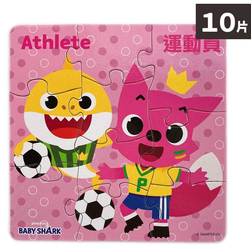 BABY SHARK 碰碰狐拼圖 6片~10片拼圖(職業篇) PUZ0915D / 一盒5款入(定150) Pinkfong 鯊魚家族 鯊魚寶寶 盒裝寶寶拼圖 正版授權 MIT製 6