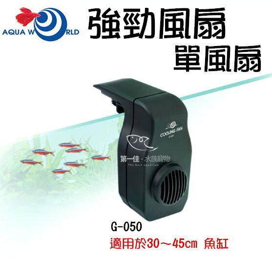 [第一佳水族寵物]台灣水世界AQUA WORLD [單風扇] 強勁冷卻風扇特賣