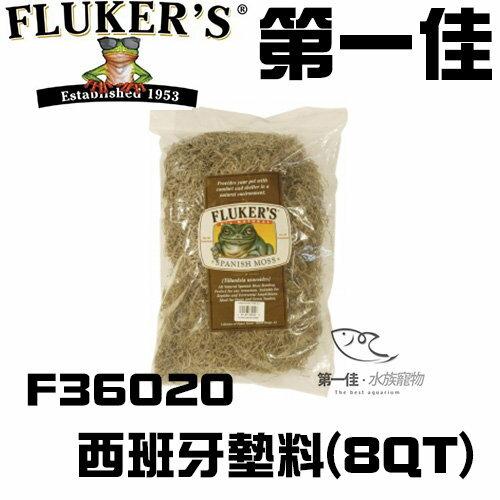 [第一佳水族寵物] 美國FLUKER`S西班牙墊料F36020 8QT海草墊料爬蟲類木屑
